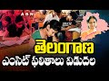 Telangana Eamcet Results Released | TS Eamcet Results 2021 | ABN Telugu