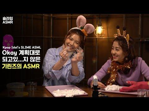[Kpop Idol's SLIME(슬라임) ASMR] 프로듀스48 이가은, 허윤진(기린즈) | PRODUCE48 Lee Kaeun, Huh Yun-Jin(Kirins)