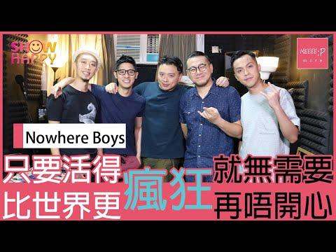 Nowhere Boys「只要比世界更瘋狂  就再無需要唔開心」