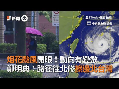 烟花颱風開眼!動向有變數 鄭明典:路徑往北修擦邊北台灣