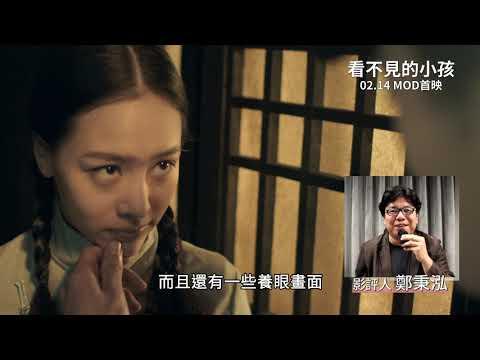 《看不見的小孩》【2月MOD/HamiVideo首映會】2/14獨家上架|電影預告