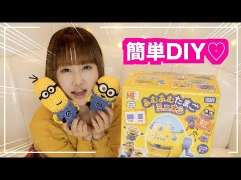 【おもちゃDIY】簡単に編める!? あみぐるみスクイーズを作ってみたよ♡