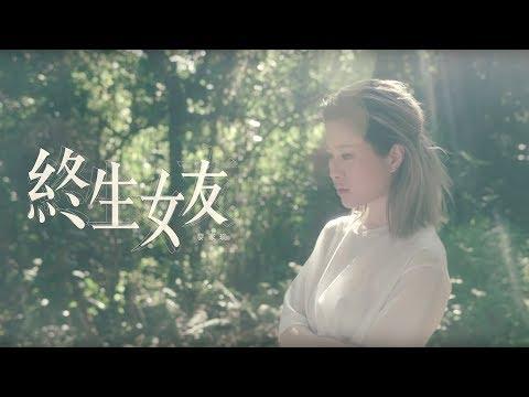 麥家瑜 Keeva Mak - 《終生女友》MV