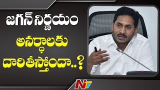 CM Jagan giving freedom to officials affecting administrat..
