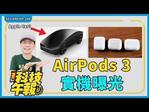 蘋果AirPods3實體曝光!iPhone XR能賣2萬美金?專家指出 Apple Car 或將於今年末正式亮相[20210901Tim哥科技午報]