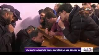 الأخبار - مصر تنفي غلق معبر رفح وتؤكد استمرار فتحه أمام المسافرين ...