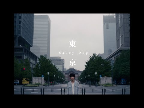 Saucy Dog「東京」Music Video <5th Mini Album「レイジーサンデー」Out Now>