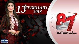 7 Se 8 | Kiran Naz | SAMAA TV | 13 Feb 2018