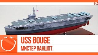 USS Bouge. Мистер ваншот.
