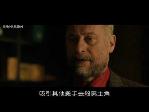 【NG】來介紹一部不管你在哪都會找到你的電影《捍衛任務John Wick》