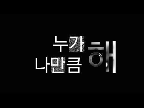 [방탄소년단/슈가] 1분 30초안에 증명되는 민윤기 실력