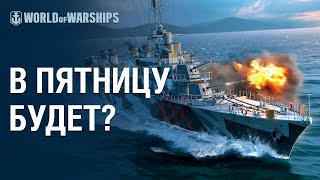 Превью: Анонс пятничного стрима. Играем на эсминцах! | World of Warships