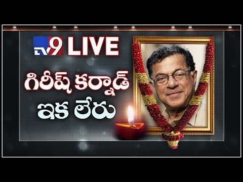 Veteran Actor Girish Karnad Last Rites LIVE - TV9