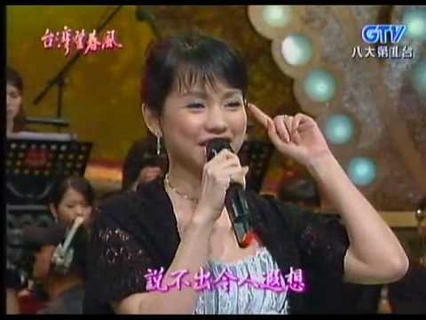 蔡幸娟+謝雷_情人的黃襯衫(200708)