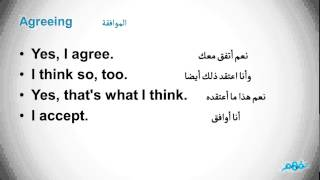 How to agree and disagree - نفهم
