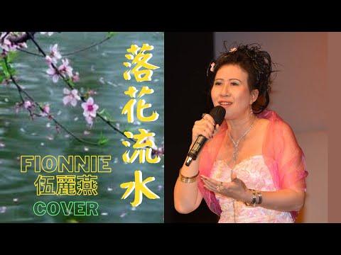Fionnie - 落花流水 (原唱:蔡琴 / 蔡幸娟 / 葉楓 / 費玉清)
