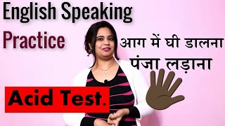 English Speaking Practice - Daily English Speaking - part 84 - Learn English through Hindi - #cherry