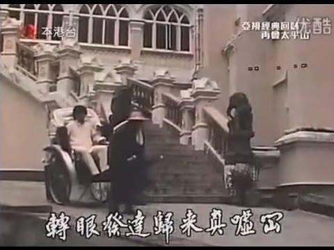 香江之歌 香港麗的電視劇《再會太平山》主題曲 1981, 再會太平山 香港麗的電視劇《再會太平山》插曲1981