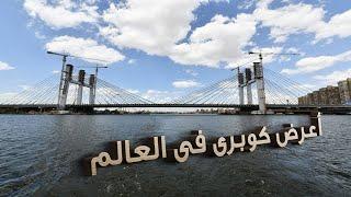 شاهد.. جولة بمحور روض الفرج وكوبرى تحيا مصر     -