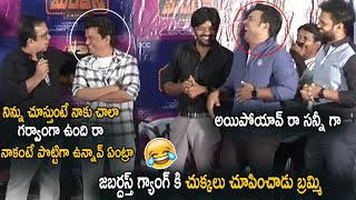Brahmanandam imitates Jabardasth Sudigali Sudheer and his ..