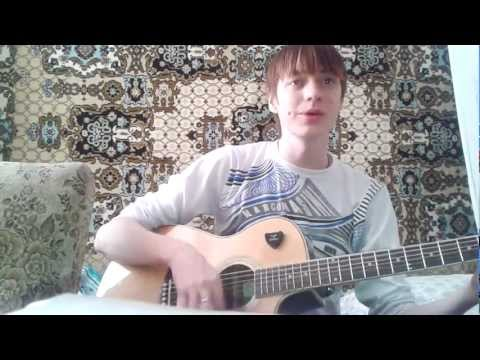 Чернила для пятого класса - Мама (Cover) Под гитару