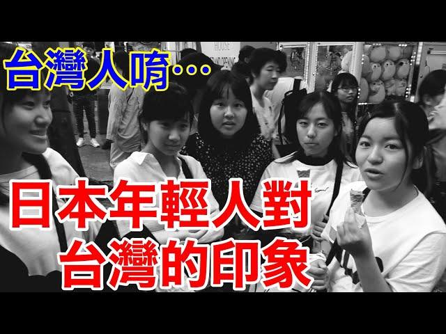 日本人來台前對台灣印象超差?揭露「4看法」全場難相信