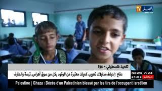 غزة: دعم جزائري متواصل.. توزيع حقائب مدرسية على التلاميذ الفقراء ...