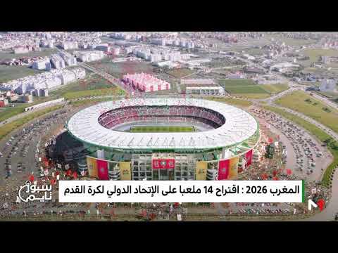 المغرب 2026 .. تفاصيل الملايير المرصودة للمونديال