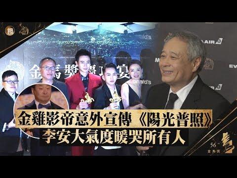 鏡週刊 娛樂即時》金雞影帝意外宣傳《陽光普照》 李安大氣度暖哭所有人