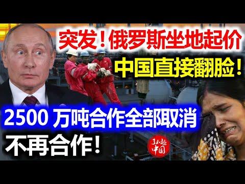 俄罗斯疫苗上市第2天,却因这事对中国翻脸!中国二话不说,千亿项目直接取消,永不合作!