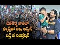 Allu Arjun birthday celebration with fans in rain & hail storm || Indiaglitz Telugu