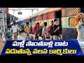 హైదరాబాద్ నుంచి సొంతూళ్ల బాట పడుతున్న వలస కార్మికులు   Migrant Workers in Secunderabad   TV5 News