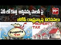 ఏపీ లో కొత్త ఆస్తి పన్ను పాలసీ పై బీజేపీ రాష్ట్రవ్యాప్త నిరసనలు   99TV Telugu
