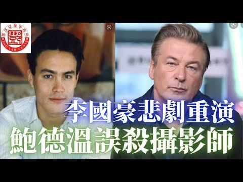 好萊塢李國豪悲劇重演  鮑德溫拍片誤殺攝影師