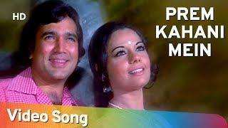 Prem Kahani Mein (HD) - Prem Kahani Songs - Rajesh Khanna - Mumtaz - Lata Mangeshkar - Kishore Kumar