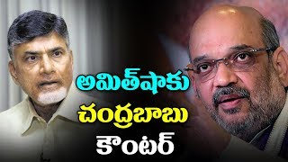 Chandrababu counters Amit Shah letter in Assembly..
