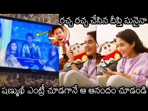 Deepthi Sunaina gets excited after seeing Shanmukh Jaswanth's entry in Bigg Boss Telugu 5