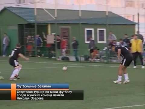 Стартовал чемпионат по мини-футболу им.Н.Озерова.