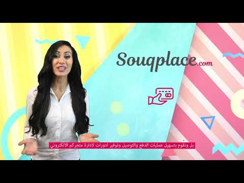 Souqplace.com - Sell, Buy, Easy.
