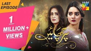 Parchayee Last Episode HUM TV Drama 13 July 2018