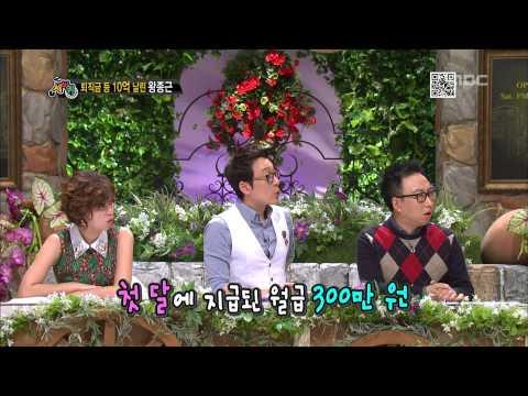 World Changing Quiz Show, Hong Jin-young  #04, 홍진영 20130330