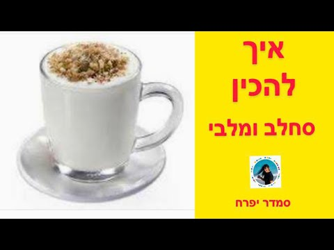 How to prepare malabi and sachlab-איך להכין מלבי וסחלב