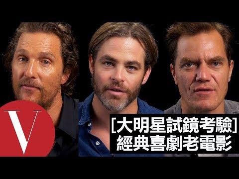 馬修麥康納、克里斯潘恩、麥可夏儂詮釋美國經典喜劇電影《朝九晚五》|大明星試鏡考驗|Vogue Taiwan