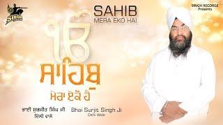 Sahib Mera Eko Hai – Bhai Surjeet Singh Ji