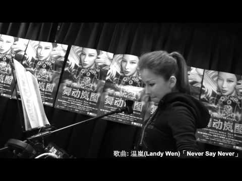 温嵐 (Landy Wen) 世界巡演搶先看 EP.01