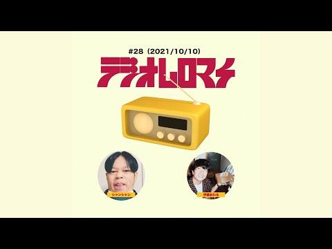 【#28】ラジオムロマチ『ボロフェスタ2021について』(2021/10/10)出演:伊藤おわる、モチヅキ・タンバリン・シャンシャン