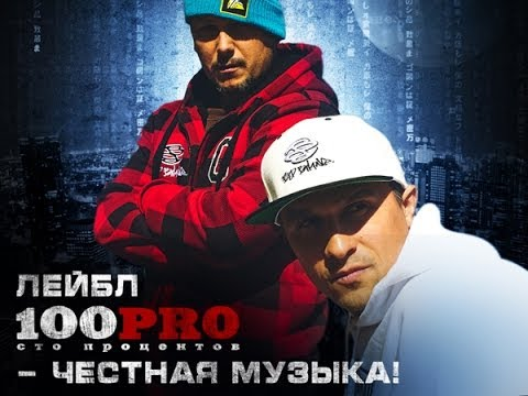 Правильный канал 100PROofficial