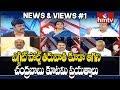Debate On Chandrababu Naidu Comments on Exit Polls | News & Views #1 | hmtv