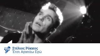 Στέλιος Ρόκκος - Έτσι αγαπάω εγώ   Stelios Rokkos - Etsi agapao ego - Official Video Clip