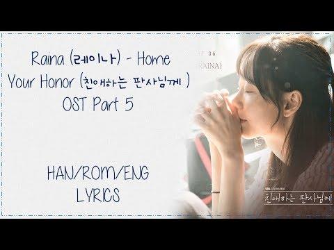 Raina (레이나) - [Home] Your Honor (친애하는 판사님께 ) OST Part 5 Lyrics